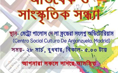 বাংলাদেশ প্রেসক্লাব ইন স্পেনের অভিষেক অনুষ্ঠান