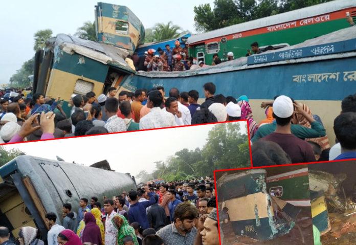 ব্রাহ্মণবাড়িয়া জেলায় ভয়াবহ ট্রেন দুর্ঘটনা : নিহত ১৬